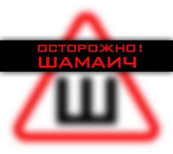 Шамаич