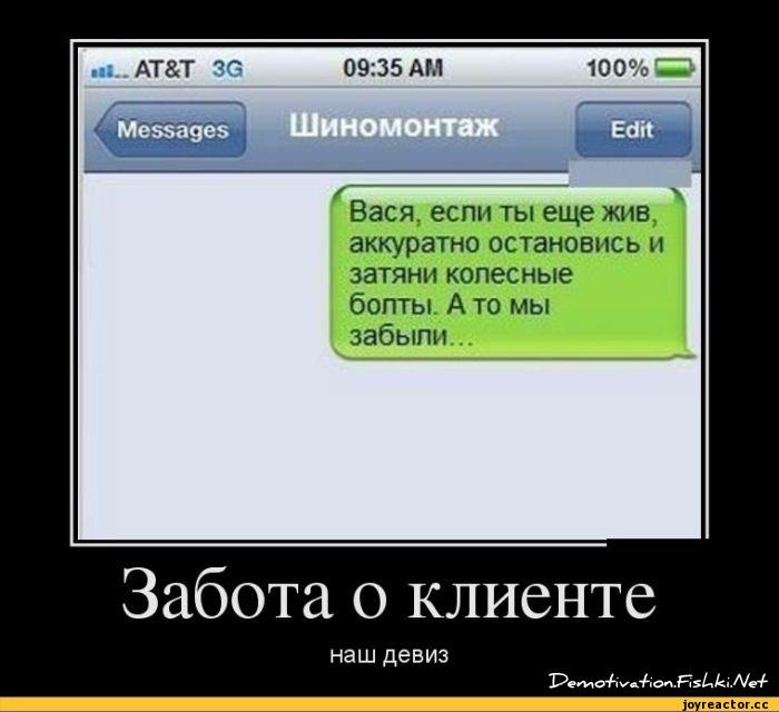 приколы-демотиваторы-песочница-458267