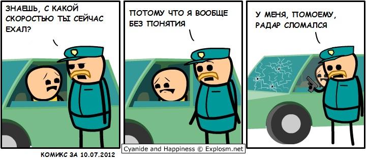 Cyanide-and-happiness-Комиксы-радар-пистолет-249427