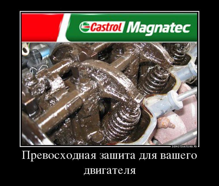 916340_prevoshodnaya-zashita-dlya-vashego-dvigatelya_demotivators_to копия