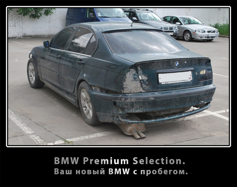 BMW-авто-картинки-приколы-песочница-демотиватор-149756