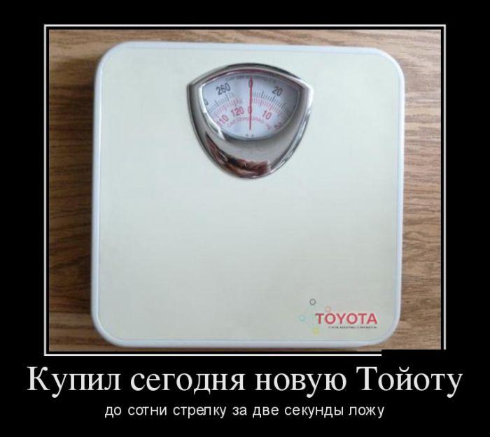 Весы тойота