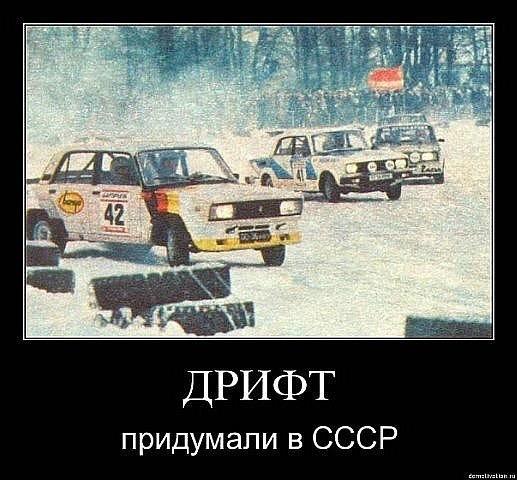 Дрифт придумали в СССР