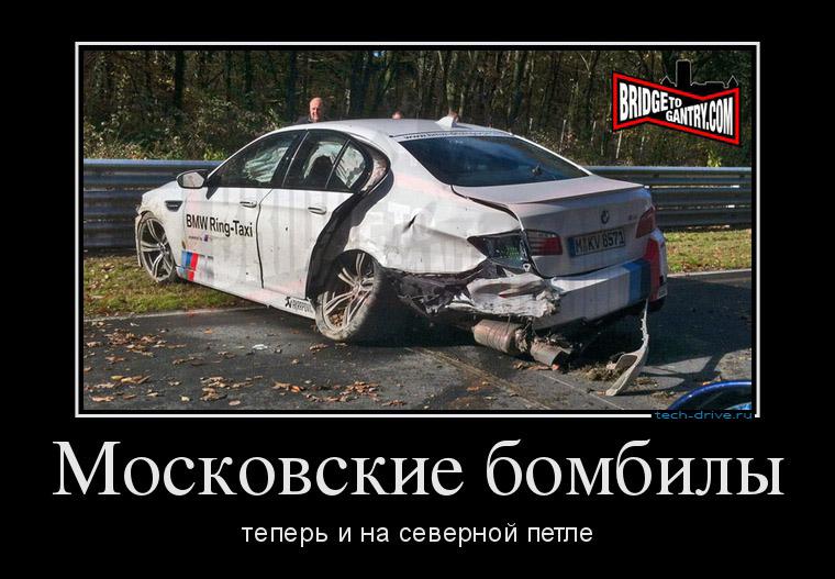 BMW Ring Taxi демотиватор московские бомбилы