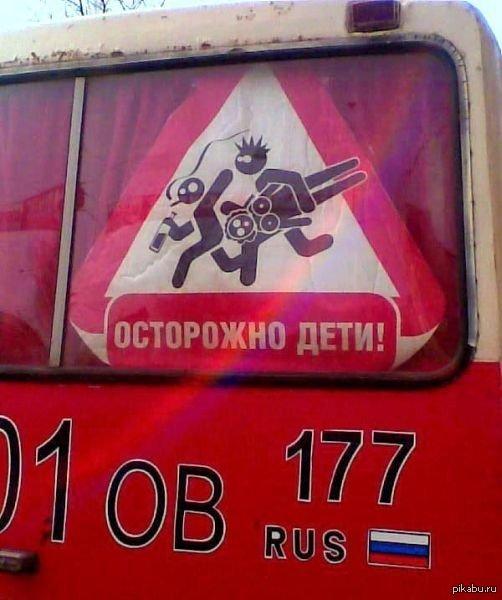 Осторожно дети! Прикол автоюмор