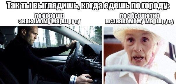 Когда едешь по незнакомой дороге
