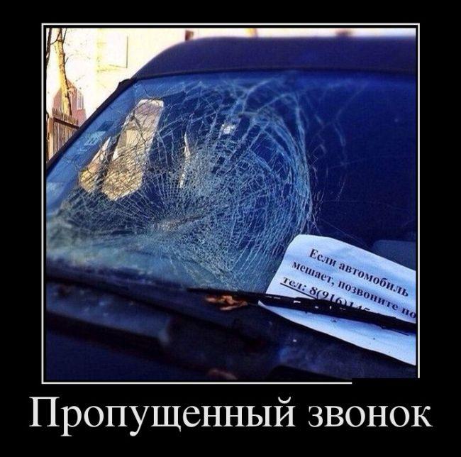 Пропущенный звонок парковка прикол