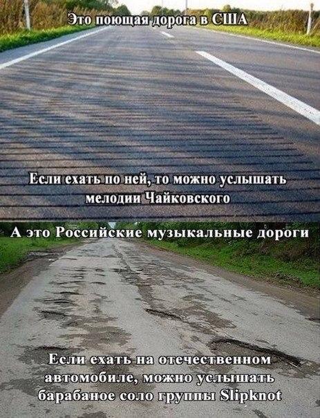 Музыкальная дорога Россия Slipknot