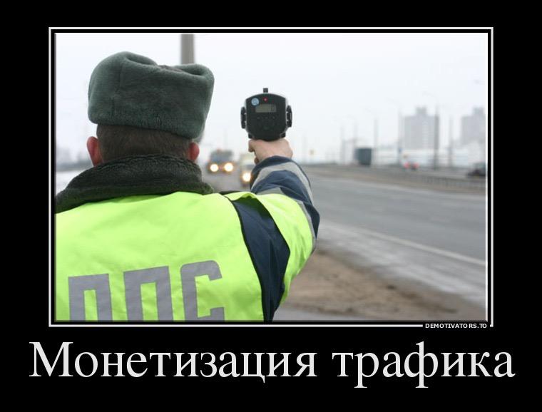 Монетизация трафика