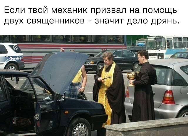 Два священника