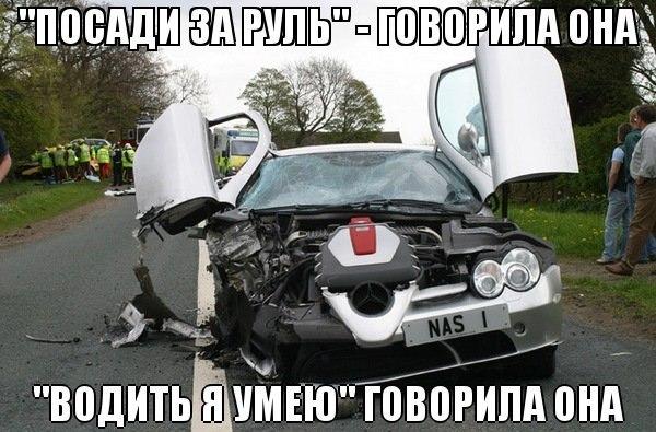 Посади за руль