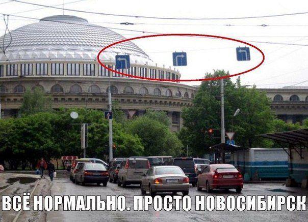 Знаки в новосибирске
