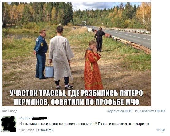 podborka_10_15 Освятили трассу