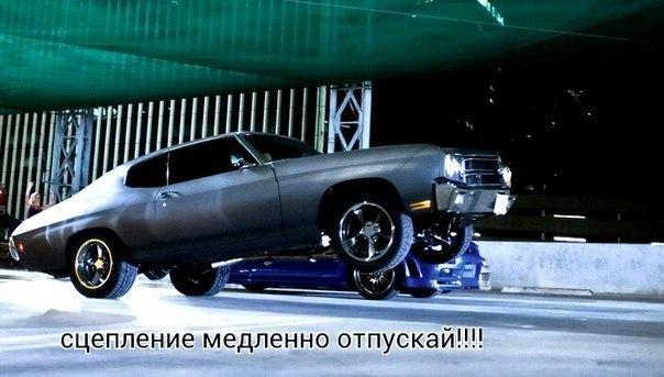podborka_10_16 Сцепление плавно отпускай
