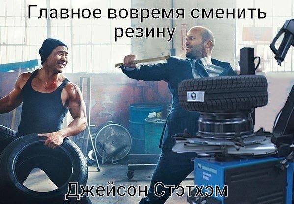 podborka_10_18 Время менять резину