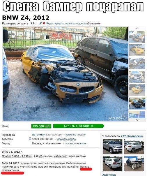 podborka_10_2 BMW Z легкие повреждения авито прикол