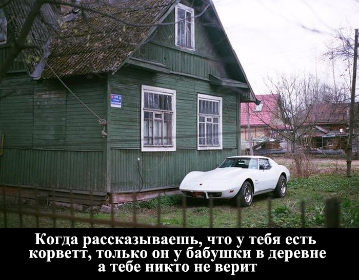 podborka_10_23 Корвет в деревне