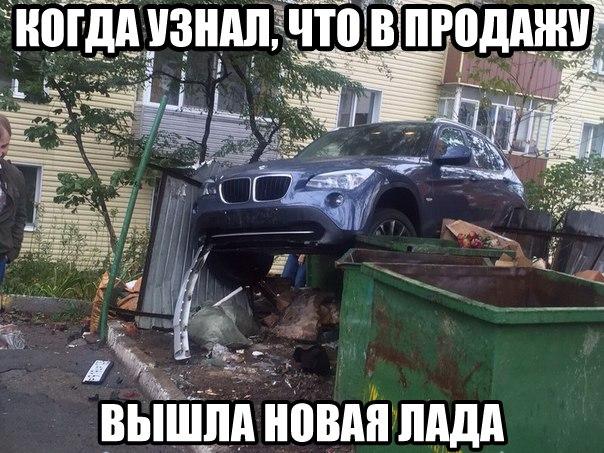 podborka_10_3 Выкинул BMW из за весты