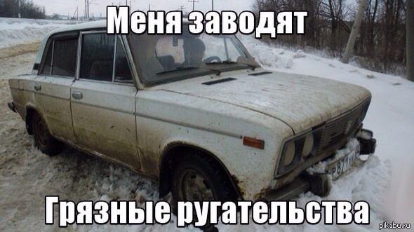 podborka_10_6 Меня заводят грязные ругательства ВАЗ