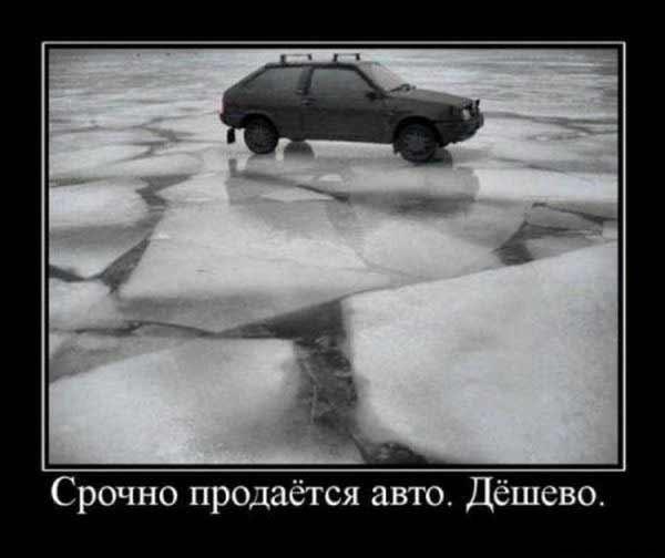 podborka_10_7 Срочно продается авто прикол